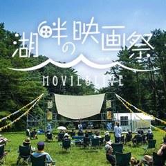 富士山の麓で「湖畔の映画祭」開催 - 月光の下、テントの中から映画鑑賞