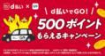 NTT d pay and Go app