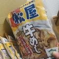 【松屋の牛めし】冷凍状態で到着!