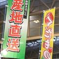 北海道でも開催される「北海道物産展」道民も関心のご当地グルメ