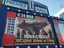 ウズベキスタンの「ハン・ソロ」のポスター