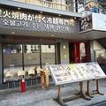 JR新大久保駅、大久保駅、さらに西武新宿線の西武新宿駅から徒歩圏内。2Fには同オーナーが経営するチキンの店「カンホドンチキン678」もある