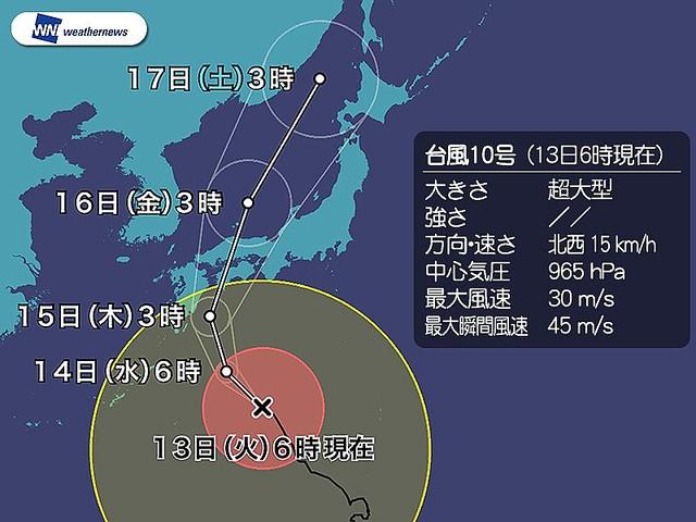 10 勢力 台風 号