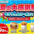ロッテリアの90円キャンペーン