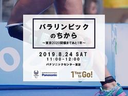 パラリンピックのより多様な見方・描き方を探るイベント「パラリンピックのちから〜東京2020開催まであと1年〜」が開催