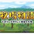 任天堂公式ユーチューブチェンネルで公開された動画のスクリーンショット