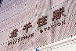 北千住は東京や大手町まで15分とアクセスもいい(※写真はイメージ)