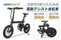 電池が切れても7段変速でスイスイ走行。重量16.5kgの軽量折りたたみ電動アシスト自転車『NaiciSports』