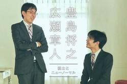 【豊島将之×広瀬章人】棋士とニューノーマル 第70期王将リーグ特集