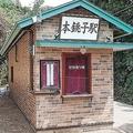 リフォーム後の本銚子駅舎(画像は銚子電鉄公式サイト)