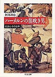 ハーメルンの笛吹き男─伝説とその世界(筑摩書房)