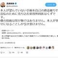 「宮川紗江が希望するならホクロ除去を」ツイートに高須院長が持論