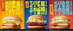 (画像:日本マクドナルド発表資料より)