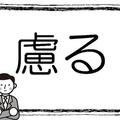 知らなきゃ得意先の前で恥をかく!? 仕事で使う難読漢字5選