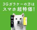 ソフトバンク「3G買い替えキャンペーン」