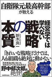 折木良一『自衛隊元最高幹部が教える 経営学では学べない戦略の本質』(KADOKAWA)