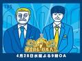漫画家・小山ゆうじろう氏が制作した番組キービジュアル(C)TBS