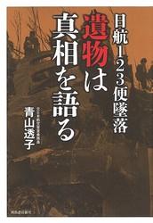『日航123便墜落 遺物は真相を語る』/青山透子・著