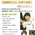 小倉美咲ちゃんの捜索情報提供を求めるチラシ