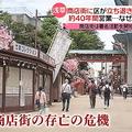 浅草の老舗商店街に台東区が「立ち退き」要求「なぜ今なのか」