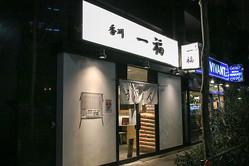 老舗フレンチと讃岐うどんの極上のコラボ。東京・神田「香川一福」のカレーうどん