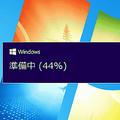 サポート終了のWindows 7から10への無償アップグレード 方法まとめ