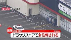 ドラッグストアで女性刺される 岐阜県関市