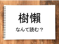 【樹懶】って読める?読めない!「読みたい漢字ファイル」vol.5