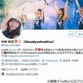 愛媛県のアイドル「ひめキュンフルーツ缶」リーダーが重大な規約違反で解雇