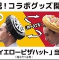 イエローハットとピザハットが念願のコラボ こだわりつめた「帽子」爆誕