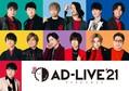 鈴村健一プロデュース「AD-LIVE 2021」...