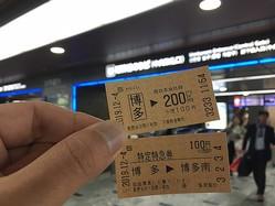 博多から博多南までは新幹線の特定特急券と合わせて300円!