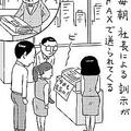 外国人も思わず悲鳴をあげる日本の会社の謎ルール「まるでカルトのよう」