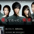 日本テレビの大久保好男氏 「愛してたって、秘密はある。」の完結編を反省