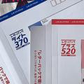 メルカリで人気のレターパック コンビニからなら日曜日でも買えて便利