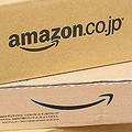 アマゾンの超顧客中心主義 サービスレベルが下がる可能性も?