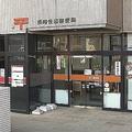 元郵便局長の詐欺 被害12億円か