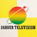 チャリティー番組、『24時間テレビ40 愛が地球を救う』の発表会見より