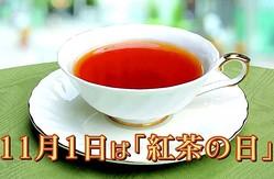 11月1日は「紅茶の日」 30日までティーセミナー 豪華紅茶セットが当たる企画も 日本紅茶協会