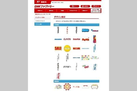 [画像] 日本郵便の関連サイトでまたも素材の「無断配布」 夏には「かもめーる」が問題に