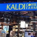 カルディはなぜ店頭でコーヒーを配るのか 購入する品数増え客単価向上