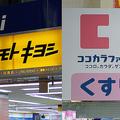 左からマツモトキヨシ、ココカラファイン(Corpse Reviver/Wikimedia Commons)