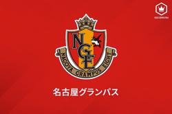 名古屋、9日からグループ練習再開…自宅待機の選手はオンラインで
