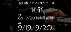 業界初開催!演奏動画で参加できるオンライン「全日本ピアノeコンクール」