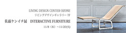 佐藤ケンイチ展 INTERACTIVE FURNITURE
