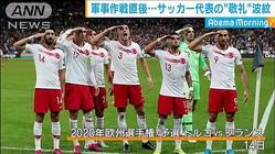 軍事作戦直後…選手が試合中に敬礼 UEFAが調査開始