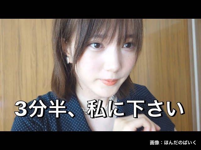 【動画】「若い世代が怖がっていない」本田翼が新型コロナ流行を受け注意喚起