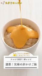 【やみつき注意】究極の卵かけご飯