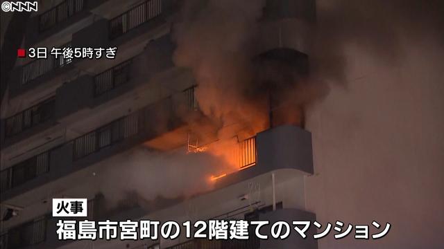 火事 ニュース 県 福島