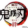 (C)吾峠呼世晴/集英社 ,(C)舞台「鬼滅の刃」製作委員会